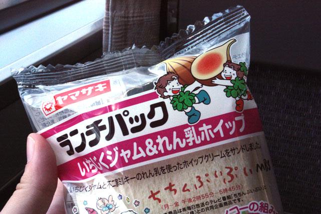 Le «sandwich pas de croûte»japonais